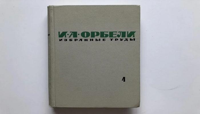 Akademik İ.A.Orbeli-Qarabağ Qafqaz Albaniyasının bir hissəsi idi