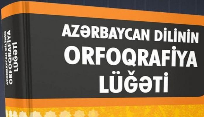 Новый 'Орфографический словарь азербайджанского языка' готов к изданию