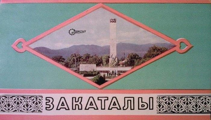 Закаталы на советских открытках 1976 года (ФОТО)