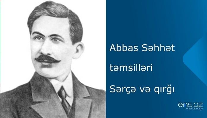 Abbas Səhhət - Sərçə və qırğı