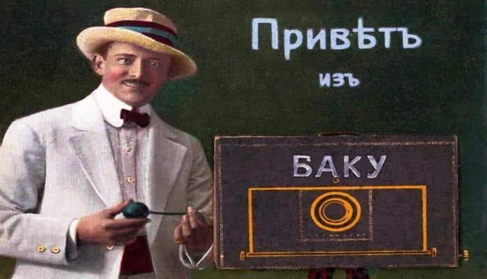Бакинские сувенирные открытки с сюрпризом начала ХХ века (ФОТО)