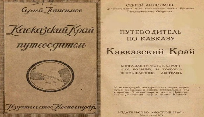 1924-cü ilin Rus bələdçisi kitabçasında Bakı və Azərbaycan