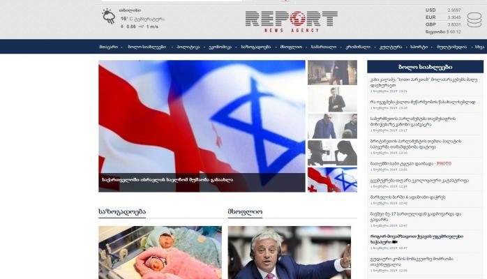 """""""REPORT"""" İnformasiya Agentliyinin Report.ge resursu fəaliyyətə başlayıb"""