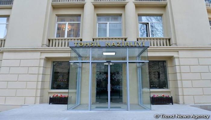 Минобразования Азербайджана будет контролировать оперативное решение жалоб по летней сессии