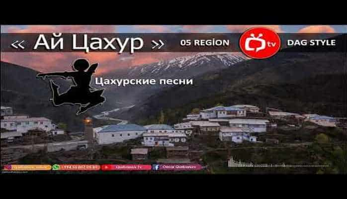 "Цахурские песни - Мехман Рамазанов ""Aй Цахур"" (Dag Style)"